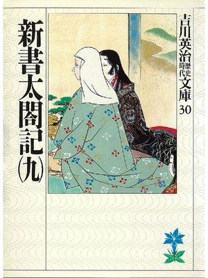 cover image of 新書太閤記(九)